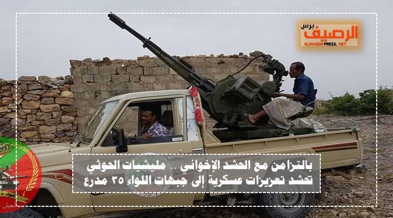 بالتزامن مع الحشد الإخواني .. تحشيد عسكري لمليشيات الحوثي نحو جبهات اللواء 35 مدرع بتعز