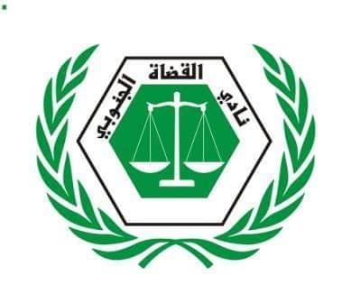 نادي القضاة الجنوبي: ترتيبات لبدء إدارة شؤون السلطة القضائية بعيداً عن مجلس القضاء الأعلى